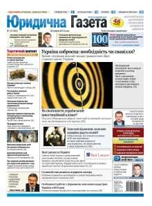 Yur-Gazeta May 28 2013 Cover_Page_1